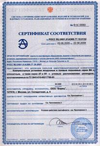Сертификат RU.0001.01АЭ00.77.10.1067.